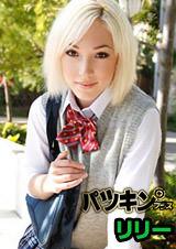ブロンドヘアーに端整な顔立ちの絶世の美女リリーラビュー(Lily LaBeau)VS 日本男児
