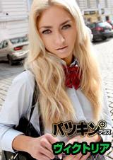 誰もが魅入る美尻アナル♪パツキン美女 ヴィクトリアパピー(Victoria Puppy)VS 日本男児