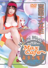 Max Cafeへ! 宮路ナオミ