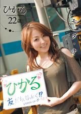 ト・モ・ダ・チ ひかる 22歳