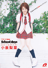 School days 小泉梨菜