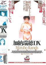 加納瑞穂DX