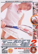 テニスの星2