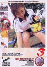 テニスの星 3