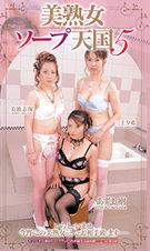 美熟女ソープ天国5