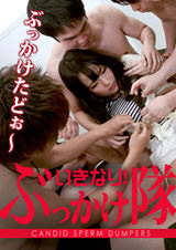 いきなり!ぶっかけ隊。Vol.10
