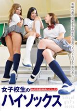 女子校生のハイソックス
